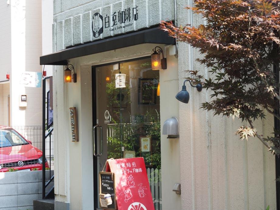 白兎珈琲店外観