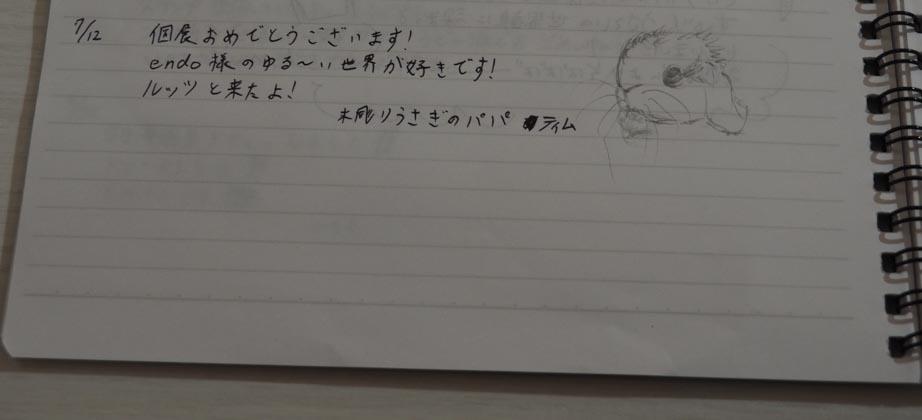 交流ノート