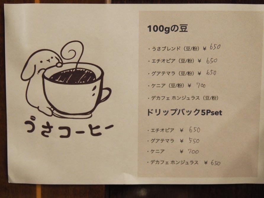 うさコーヒー