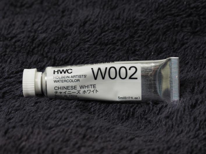 ホルベイン 透明水彩絵具 チャイニーズホワイト