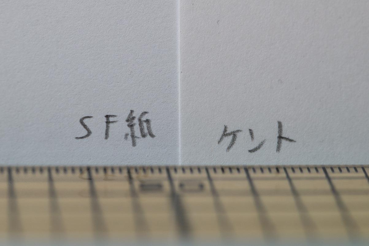 エプソンスーパーファイン紙とケント紙比較
