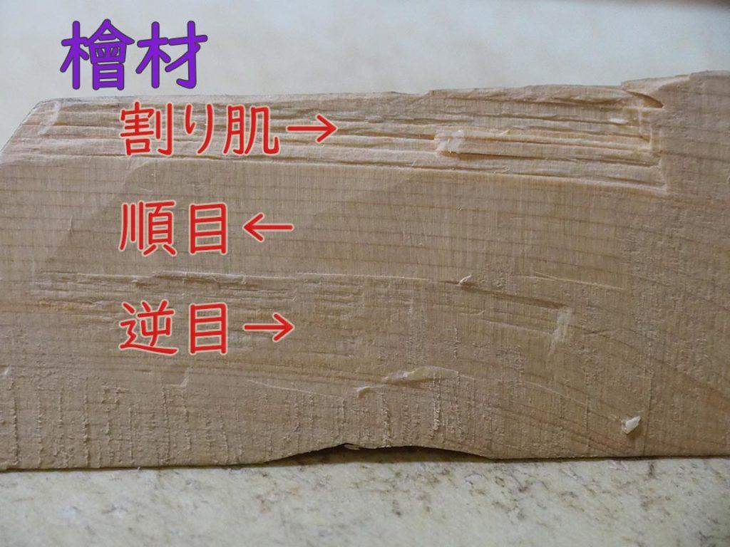 檜材の木肌サンプル
