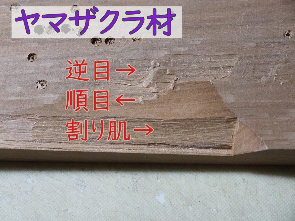 ヤマザクラ材の木肌サンプル